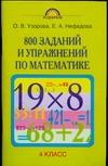 Узорова О.В. - 800 заданий и упражнений по математике. 4 класс обложка книги