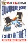 Маккормак М.Х. - 90 правил ведения бизнеса в эпоху Интернета обложка книги