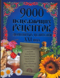 - 9000 исцеляющих рецептов знаменитых целителей ХХI века обложка книги