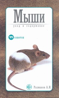 Рахманов А.И. - 99 советов. Декоративные мыши обложка книги