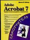 Бейкер Д. - Adobe Acrobat 7. Профессиональная работа с документами обложка книги