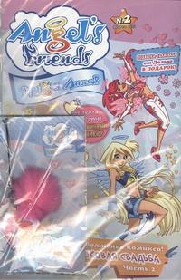- Angels Friends Журнал № 2/2012+вложение обложка книги