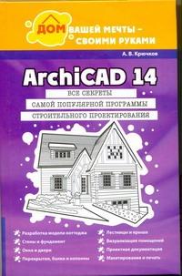 Крючков В.А. - ArchiCAD 14. Дом вашей мечты - своими руками обложка книги