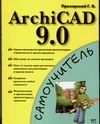 Прохорский Г.В. - ArchiCAD 9.0 обложка книги