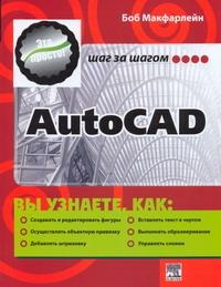 Макфарлейн Боб - AutoCAD обложка книги