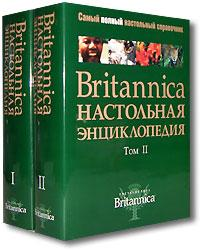 Britannica. Настольная энциклопедия. В 2 т. Т. 1. Аалто - Медуза. Т. 2. Медуза с