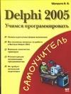 Шупрута В.В. - Delphi 2005. Учимся программировать обложка книги