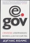 eGov. Стратегии электронного бизнеса для государства Холмс Д.