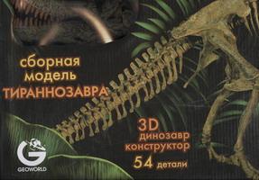 G. Сборная модель большая 3D Скелет Тираннозавра , 54 детали (1:10) T-Rex Skeleton CL 066KR