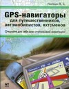 GPS-навигаторы для путешественников, автомобилистов, яхтсменов Найман В.С.