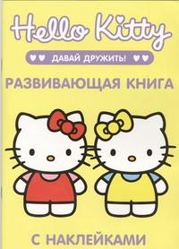 Токарева Е.А. - Hello Kitty:Давай дружить!Развивающая книга с наклейками обложка книги