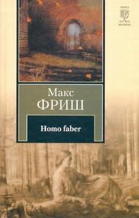 Homo faber Лунгина Л.З., Фриш М.