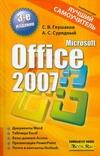 Глушаков С.В., Сурядный А.С. - Microsoft Office 2007.  Лучший самоучитель обложка книги