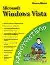 Шельс Игнатц - Microsoft Wiindows Vista обложка книги