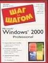 Макфедрис П. - Microsoft Windows 2000. Professional обложка книги