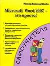 Швабе Райнер Вал - Microsoft Word 2007 - это просто! обложка книги
