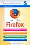 Лененко. Т.В. - Mozilla Firefox обложка книги