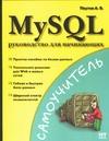 MySQL: руководство для начинающих Паутов А.В.