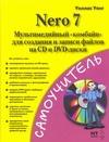 Уонг У. - Nero 7. Мультимедийный комбайн для создания и записи файлов на CD- и  DVD-диск обложка книги