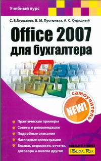 Office 2007 для бухгалтера Глушаков С.В., Пустюльга В.М., Сурядный А.С.