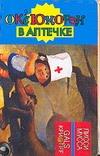 Лисси Мусса - OK'cЮМОРон в Аптечке обложка книги