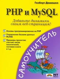 Дамашке Гизберт - PHP и MySQL обложка книги