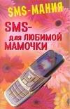 Федорова С. - SMS - для любимой мамочки обложка книги