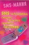 SMS - клубничка. Смешные, пикантные, любовные послания Баранов Ю.