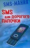 SMS для дорогого папочки Платонов А.