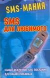 SMS для любимого Федорова С.С.