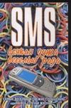 SMS. Всякая душа веселью рада