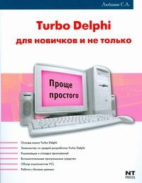Turbo Delphi для новичков и не только Любавин С.А.