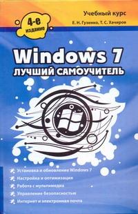 Гузенко Е.Н., Хачиров Т.С. - Windows 7. Лучший самоучитель обложка книги