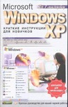 Рамзаев М.С. - Windows-XP обложка книги