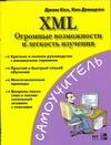 Дэвидсон Кен, Кох Джим - XML. Огромные возможности и легкость изучения обложка книги