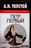Толстой А.Н. - А.Н.Толстой в изложении для школьников: Петр Первый обложка книги