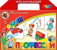 А.Наст.иг(чем)Профессии