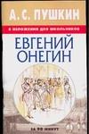 Ревяко Т.И. - А.С.Пушкин в изложении для школьников Евгений Онегин обложка книги