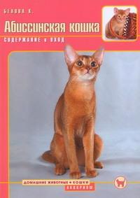 Абиссинская кошка : содержание и уход Белова К.А.