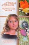 Леонидова Л. - Абрикосовый мальчик обложка книги