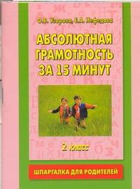 Узорова О.В. - Абсолютная грамотность за 15 минут. 2 класс обложка книги