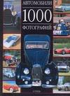 Венсан Жером, Ранвуазе Жан-Поль - Автомобили. 1000 фотографий обложка книги
