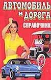 Сердюченко Т.А. - Автомобиль и дорога обложка книги