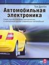Дентон Том - Автомобильная электроника обложка книги