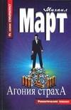 Март М. - Агония страха обложка книги