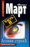 Март М. - Агония страха. Ч. II обложка книги