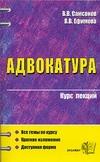 Ефимова В.В., Самсонов В.В. - Адвокатура. Курс лекций обложка книги