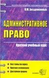 Безденежных В.М. - Административное право обложка книги