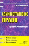 Административное право Безденежных В.М.