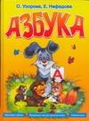 Иванов А - Азбука обложка книги